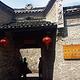凤凰古城博物馆