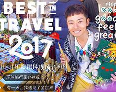 神会玩|新年种草帖,神威帮你规划2017悠长假期吧(新年特稿)