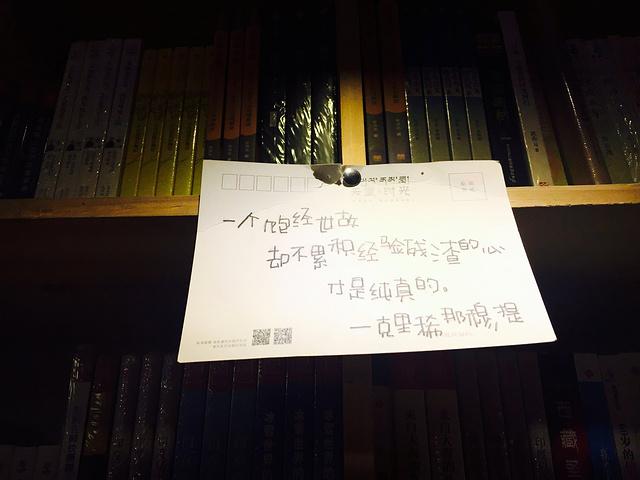 """""""我实在不知道写什么,请自行观看吧_天堂时光旅行书店(仙足岛)""""的评论图片"""