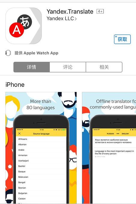 那些好用的App图片