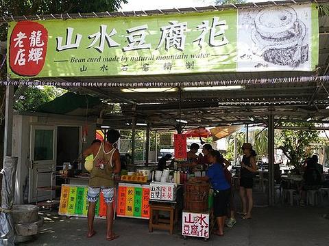 龙辉山水豆腐花旅游景点图片