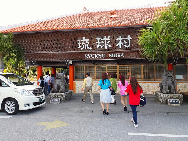 """""""最后一个行程就是琉球村 安排了一个小时 ..._琉球村""""的评论图片"""