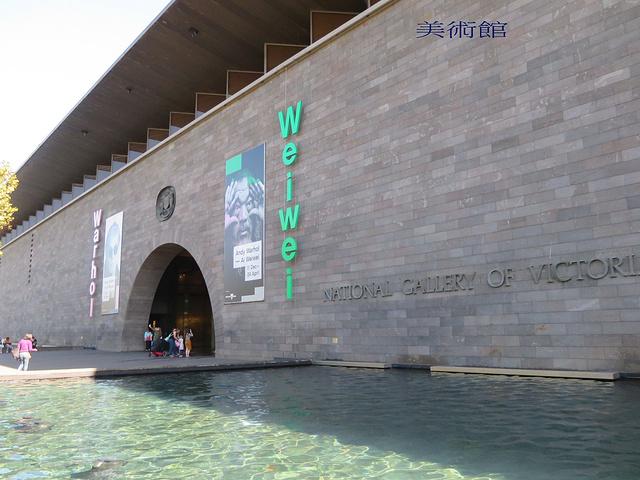 """""""吃飽了搭免費的電車到墨爾本美術館 。 搭..._伊恩·波特中心:澳大利亚维多利亚国家美术馆""""的评论图片"""