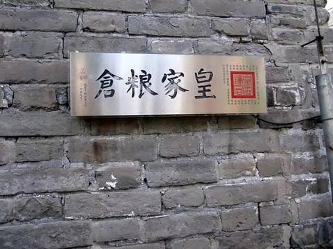 禄米仓胡同旅游景点攻略图