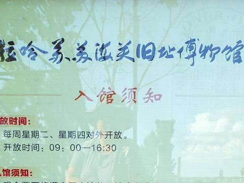 拉哈苏苏海关旧址博物馆旅游景点图片