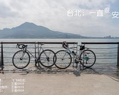 台北:一直很安静(适用:台北家庭亲子完全自由行)
