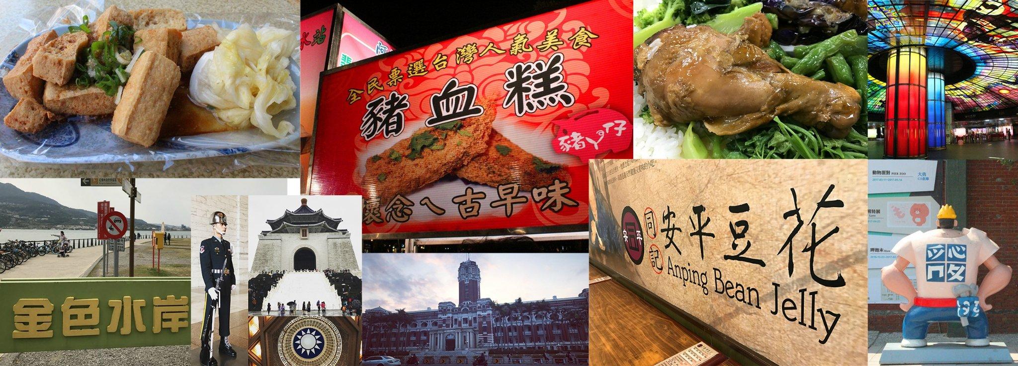 吃货又来啃台湾~带着老婆一路向南,再回台北!