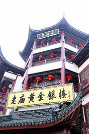 老庙黄金银楼(豫园新路)