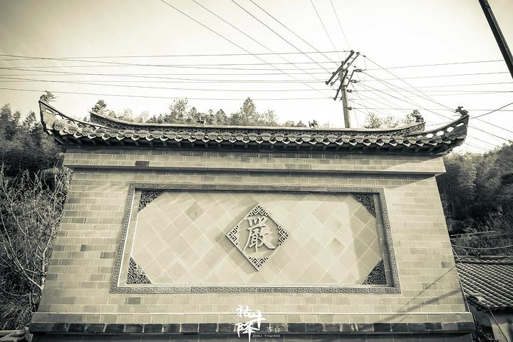 """""""这里是东汉著名隐士严子陵后裔的居住地,严家古村,用一种淡然的隐士态度,给牯牛降的秀美风光添上了..._严家古村""""的评论图片"""