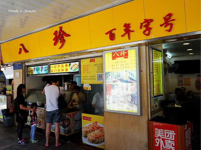 八珍餐厅(北京路总店)图片