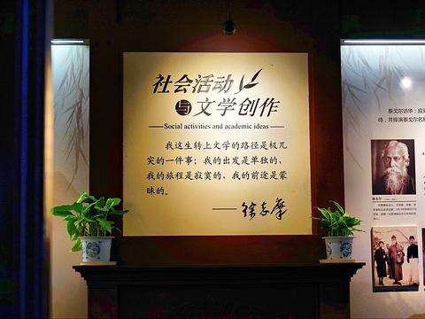 徐志摩故居旅游景点图片
