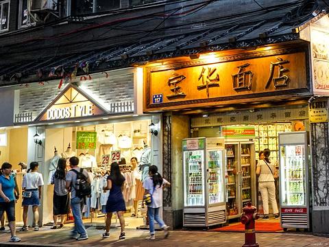 宝华面店旅游景点图片