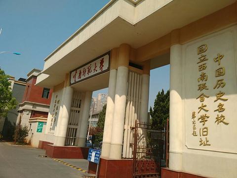 云南师范大学旅游景点图片