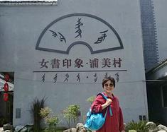 永州女书博物馆