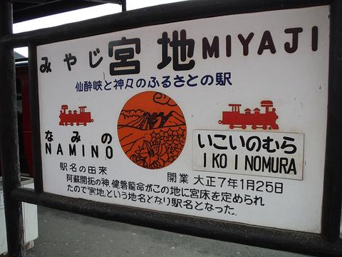 JR宫地站旅游景点图片