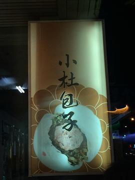 小杜包子旅游景点攻略图
