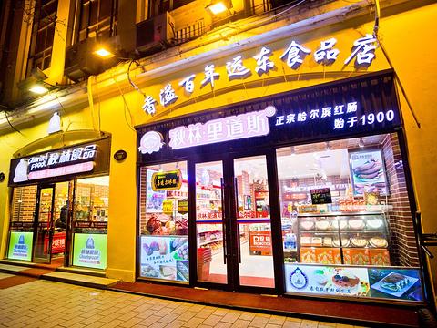 秋林里道斯食品(中央大街店)旅游景点图片