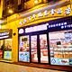 秋林里道斯食品(中央大街店)