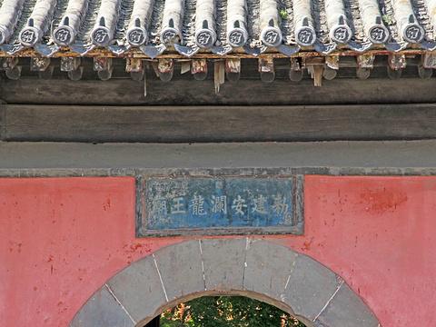 龙王庙行宫旅游景点图片