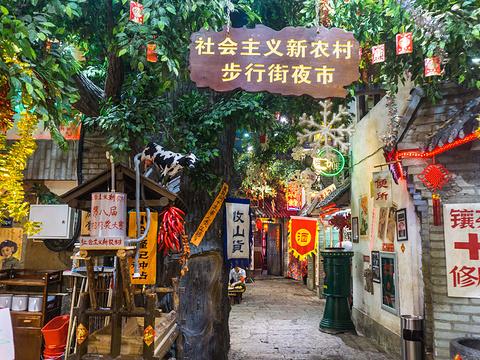 社会主义新农村(东民主店)旅游景点图片