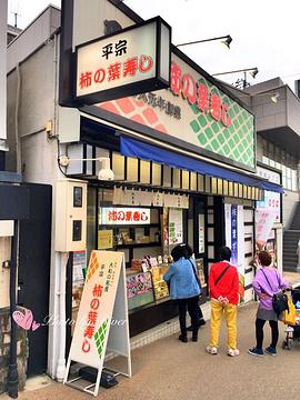 平宗柿叶寿司店