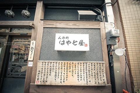 居酒屋 おか吉(人形町一丁目店)旅游景点攻略图