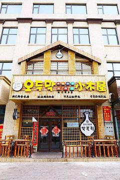 小木屋米酒店旅游景点攻略图