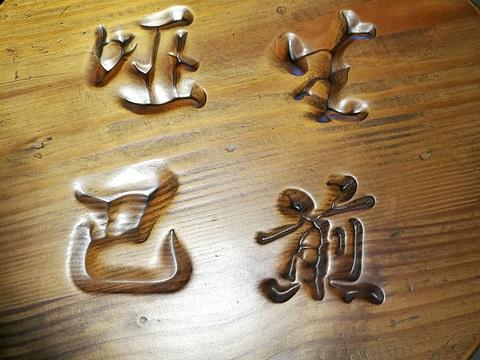 哑巴生煎(临顿路店)旅游景点图片