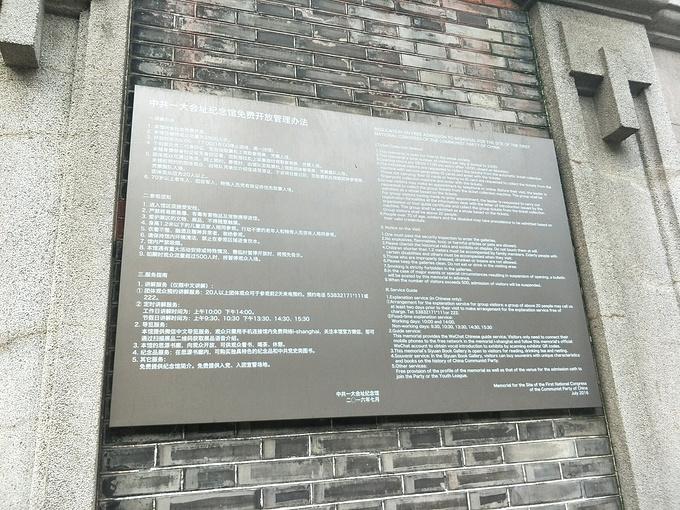 中共一大会址图片