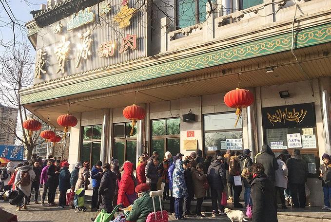 聚宝源(牛街北口店)图片