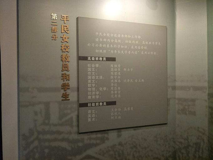 上海中共二大和平民女校旧址图片