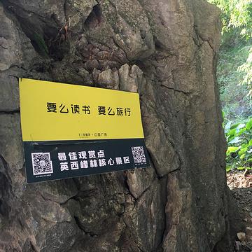 英西峰林走廊旅游景点攻略图
