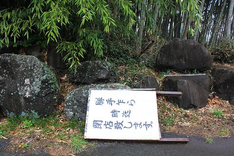 日本高森町公园旅游景点攻略图