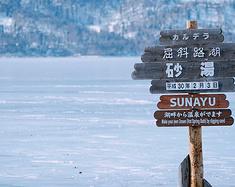 北海道道东转一圈,宛如在神仙的世界里旅了个游
