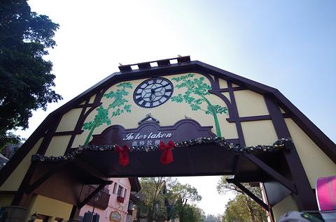 茶溪谷茵特拉根小镇旅游景点攻略图