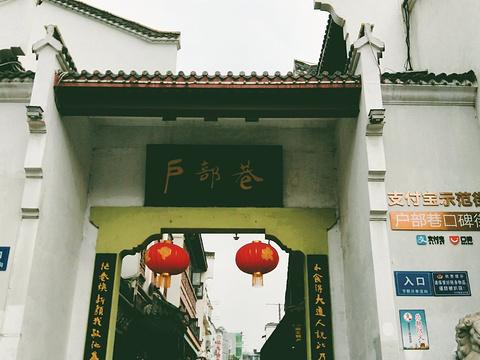户部巷旅游景点图片