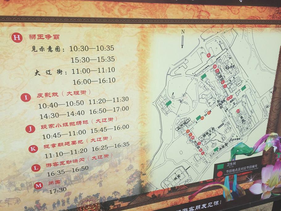 天龙八部影视城旅游导图