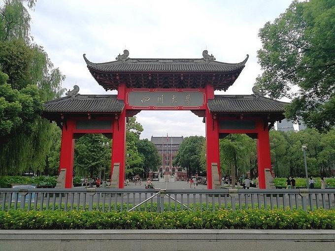 四川大学图片
