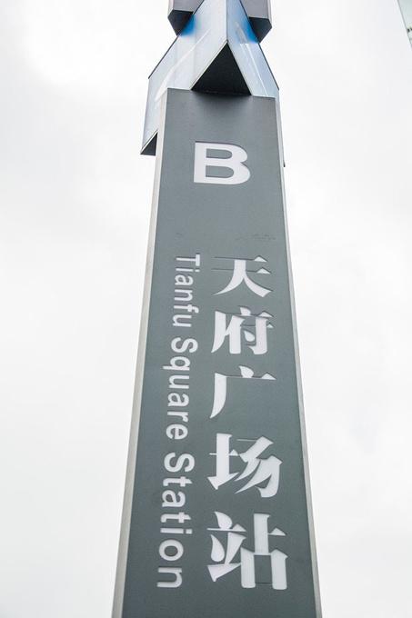 城市之心——天府广场打卡!图片