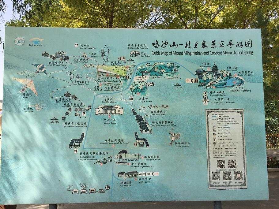鸣沙山月牙泉旅游导图