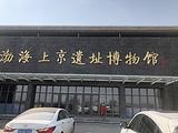 渤海上京遗址博物馆