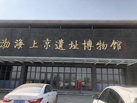 黑龙江省渤海上京遗址博物馆