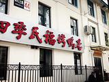 漯河旅游景点攻略图片