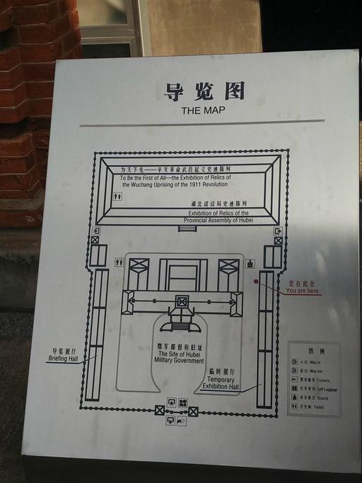 武昌起义纪念馆旅游导图