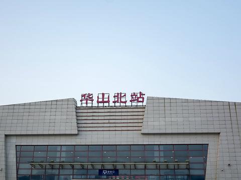 华山北站旅游景点图片