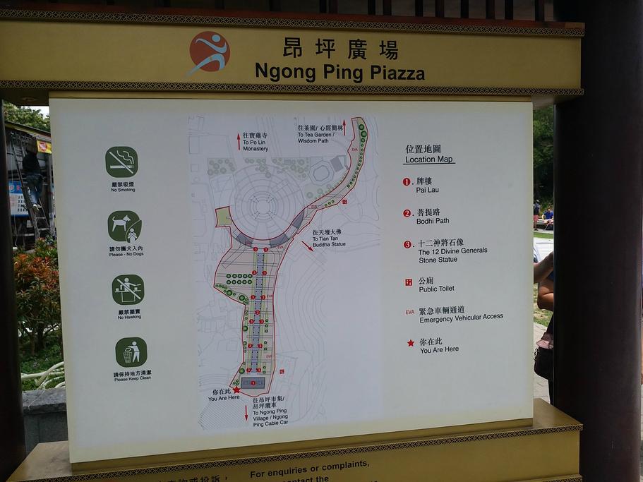 昂坪广场旅游导图