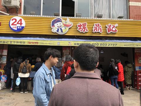 螺鼎记螺蛳粉(旗舰店)旅游景点攻略图