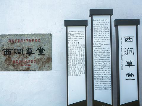 黄源藏书楼旅游景点图片