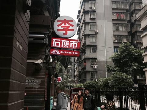 李记串串石灰市店旅游景点图片