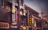 上海外滩悦榕庄